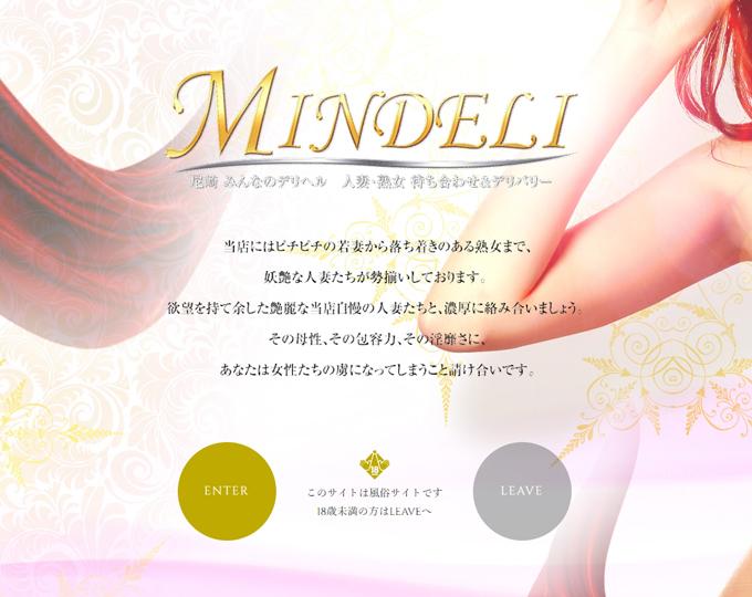 capture-mindeli