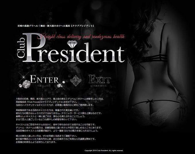 capture-president