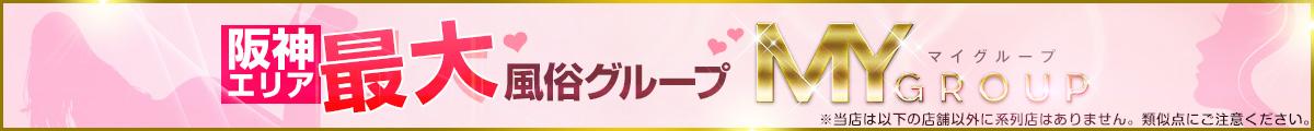 阪神エリア最大風俗グループ